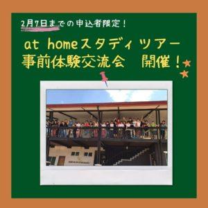 【2月7日までの申込限定】at homeスタディツアー事前学習交流会