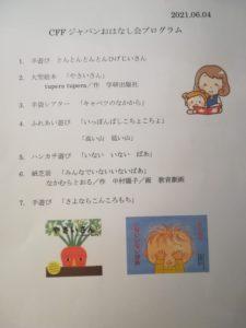 そだちあいの子育ひろば〜6/4 おはなし会〜