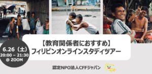【教育関係者におすすめ】フィリピンオンラインスタディツアー(6/26)