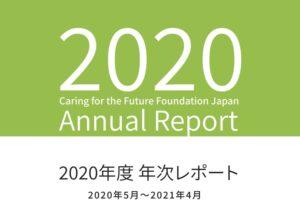 【報告】2020年度事業報告・決算と事業報告会